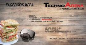 Спечелете сандвич-мейкъри от TechnoАrena