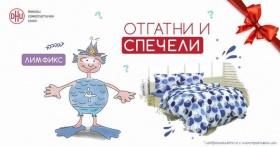 Спечели спално бельо 100% памук за голяма спалня