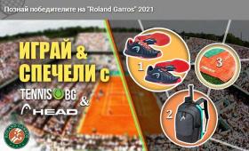 Играй & спечели с Tennis.bg и Head