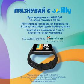 Спечелете 5 смарт часовника Xiomi от Lilly и Himalaya