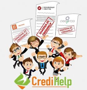 CrediHelp ще плати януарската фактура към Чез Груп Ад, Енерго Про, EVN, Топлофикация ЕАД, Овергаз или Софиягаз ЕАД