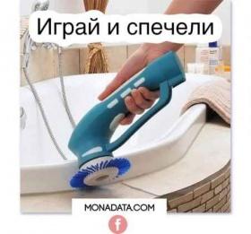 Спечели електрическа четка за почистване