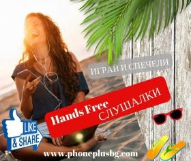 Спечели Hands free слушалки