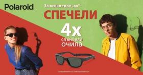 Спечели 4 бр. слънчеви очила
