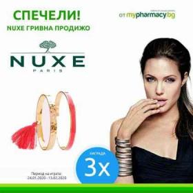 Спечели гривна Продижо от Nuxe!