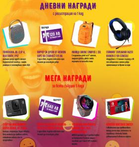Спечелете игрална конзола, камера GoPro, смарт часовник, ваучери за FashionDays, раници, колонки и слушалки от Fibella Wave