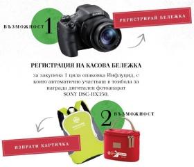Спечели дигитален фотоапарат модел SONY DSC-HX350
