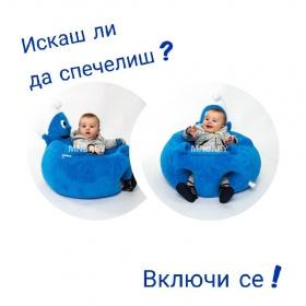 Спечели бебешко кресло