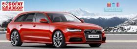 Спечелете Audi A6 Avant, 40 телевизора Philips и над 2000 ваучера за пазаруване