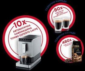 Спечелете 10 автоматични кафемашини Tchibo Esperto Caffee и още 560 награди