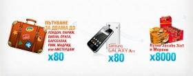 Спечелете 80 пътувания до Европа, 80 броя Samsung Galaxy Age и 8000 кутии с Морени и Jacobs 3in1