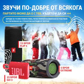 Спечелете 45 преносими тонколонки JBL от Petrol