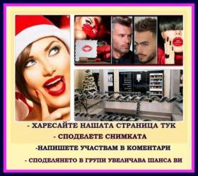 Спечелете празничен голям пакет услуги на стойност 300лв. от Beauty Center Allure