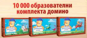 Регистрирай код и спечели 10 000 образователни комплекта Barni!
