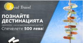 """Спечелете ваучер за пътуване на стойност 500 лв. и всяка седмица """"Memory game"""""""