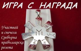 Спечели Сребърна прабългарска розета / Розета на Плиска