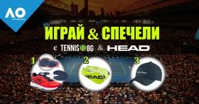 Играй и спечели с Tennis.bg & Head
