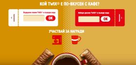 Спечелете 20 кафе машини и 1000 чаши за кафе от Twix