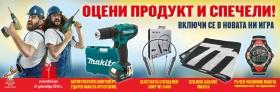 Спечелете Акумулаторен винтоверт MAKITA HP331DSME + куфар и още 4 награди в томболата на магазини Баш Майстора!