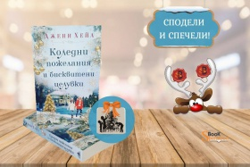 Спечели коледен подарък от Bookspiration