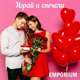 Спечели награда от Emporium BG