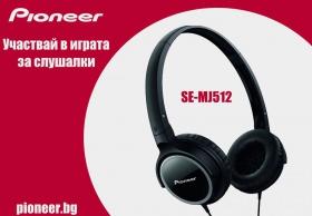 Слушалки Pioneer SE-MJ512-K може да бъдат твой!