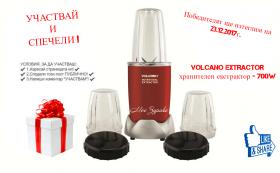 Спечелете VOLCANO Extractor - хранителен екстрактор - блендер