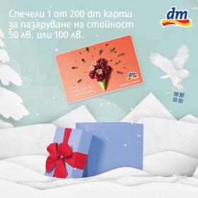 Спечелете 200 dm карти за пазаруване на стойност 50 лв. или 100 лв