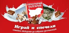 Преоткрий България и спечели семейна екскурзия