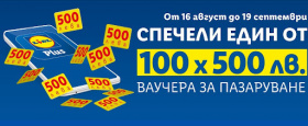 Спечелете 100 ваучера по 500 лв. за пазаруване от Lidl