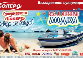 Спечелете чудесна лодка