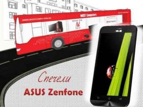 Спечели нов мобилен телефон ASUS Zenfone