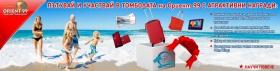 Спечелете 7 дневна почивка, 3 таблета, луксозен куфар и 20 плажни чанти