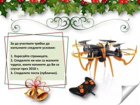 Спечелете дрон LH-X20C, 2.4GHz 6-осев RC квадрокоптер, RC с 2MP камера