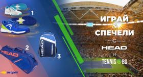 Спечели маратонки, сак, раница HEAD от Tennis.bg и HEAD България