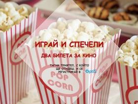 Играй и спечели два билета за кино