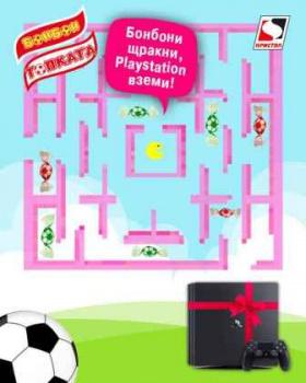 Спечели Playstation