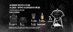 Спечелете Jack Daniel's Барбекюта, Jack Daniel's Tennessee Honey 0.7l и още много награди