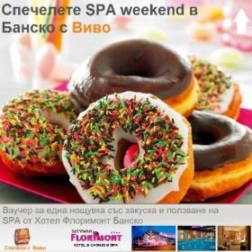 Спечелете SPA уикенд в Банско