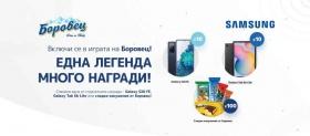 Спечелете Samsung Galaxy S20 FE, Galaxy Tab S6 Lite и куп неустоимо сладки изкушения Боровец