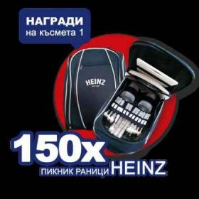 Спечелете Раница за пикник брандирана с логото на HEINZ или Хладилна чанта
