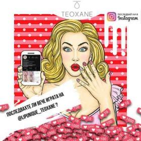 Спечели козметика Teoxane