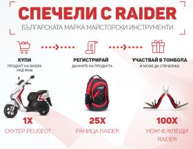 Спечелете скутер Peugeot, 25x Раница Raider, 100x Ножче/клещи Raider