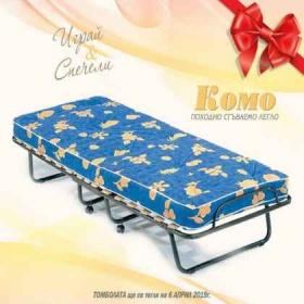 Спечели походно сгъваемо легло КОМО