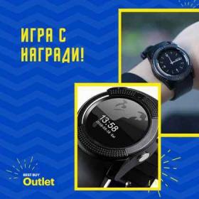Спечелете 2 x Smart watch V8 imprоved 2019