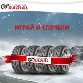 Спечелете 4 бр. зимни гуми GT Radial в посочения размер и модел