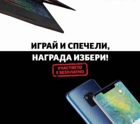 Спечелете телефон Huawei Mate 20 Pro или лаптоп MSI GP63 8RD Leopard