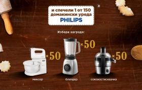 Спечелете блендери, миксери, сокоизтисквачки Philips