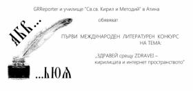 "Литературен конкурс: ""ЗДРАВЕЙ срещу ZDRAVEI – κирилицата и интернет пространството"""