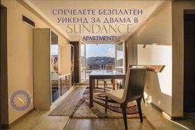 Спечелете безплатен уикенд за двама В Sundance Apartments в гр. Sandanski